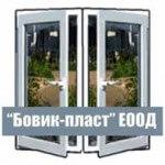 Бовик-Пласт ЕООД