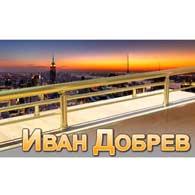 Иван Добрев ЕТ