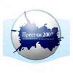 Престиж 2007 ЕООД